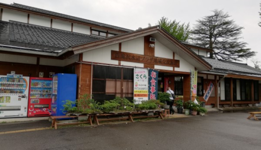 由利高原鉄道西滝沢駅の「西滝沢水辺プラザ」でひと休み🎵
