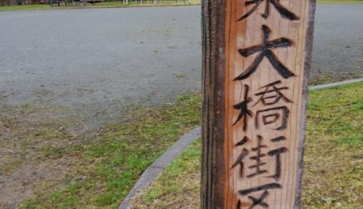 拠点の近所にある「泉大橋街区公園」🏞