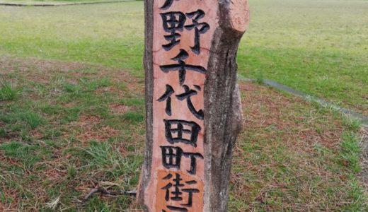 友人に教えてもらい「保戸野千代田町街区公園」へ
