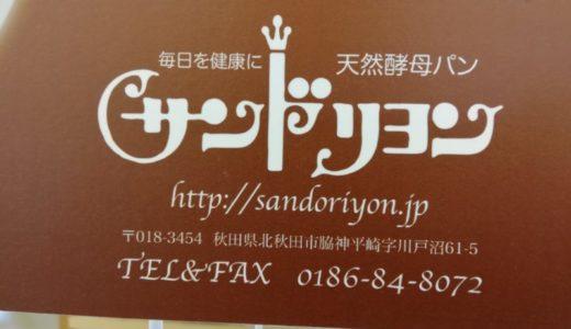 秋田県大館市にあるパン屋「サンドリヨン」🍞