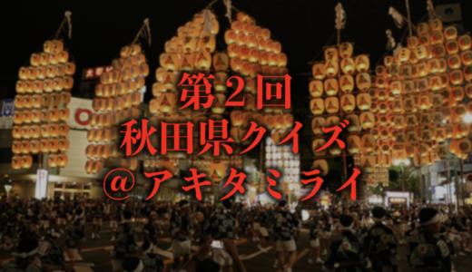 第2回秋田県クイズ@アキタミライ