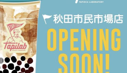 【秋田市民市場】タピオカ専門店「Tapilab/タピラボ」オープン!