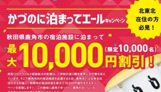 【最新】秋田県内市町村の宿泊補助一覧!仙北横手湯沢三種