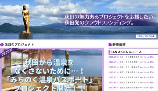 日本初!温泉サブスクサービス「みちのく温泉パスポート」制作開始!