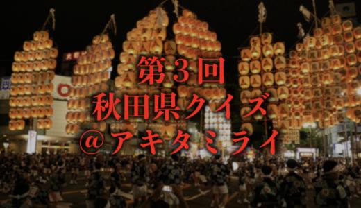 第3回秋田県クイズ@アキタミライ