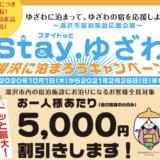 【最新】秋田県市町村独自の宿泊補助一覧&ランキング!