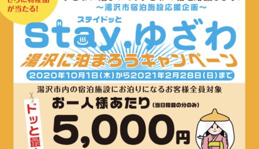 【最新】秋田県市町村独自の旅行宿泊補助一覧&ランキング!