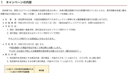 【格安】秋田県民割も!市町村の宿泊補助ランキング&まとめ!