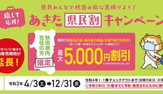 【延長】秋田県民割も!市町村の宿泊補助ランキング&まとめ!